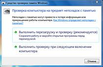 Секреты Windows 7 обзор некоторых скрытых возможностей
